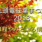 九頭竜湖の紅葉2018の九頭竜紅葉まつりはいつ?日程やみどころ情報も!