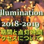 なばなの里イルミネーション2018-2019の期間と点灯時間、アクセスについて!