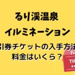 るり渓温泉イルミネーション2019-2020割引券チケットの入手方法!料金はいくら?