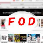 フジテレビの動画配信サービス(FOD)をAmazon Payで登録する方法