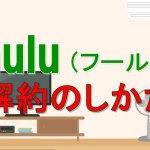 簡単3ステップ!動画配信サービス・Hulu(フールー)の解約のしかた!