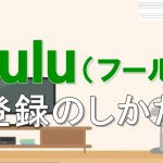 hulu(フールー)の登録のしかた!