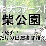ドラマ柴公園のキャスト紹介!見どころは?ドラマだけの出演者は誰?