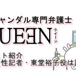 スキャンダル専門弁護士 QUEENのキャスト紹介!敏腕女性記者・東堂裕子役は誰?