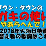ガキ使2018-2019笑ってはいけないの替え歌の歌詞はこれ!!