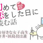 初めて恋をした日に読む話の由利君を好きな女子高生江藤・今井・田島役は誰?