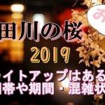 乞田川の桜2019!ライトアップはある?時間帯や期間と混雑状況も