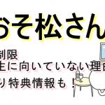 おそ松さん映画の年齢制限・小学生に向いていない理由!前売り特典情報も!