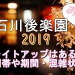 小石川後楽園の桜2019のお花見ライトアップはある?時間帯や期間と混雑状況も