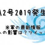 台風2号発生2019米軍やヨーロッパの最新情報と日本への影響は?ツイッターの情報も