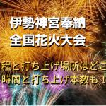 伊勢神宮奉納全国花火大会2019年の日程と打ち上げ場所はどこ?時間と打ち上げ本数も!