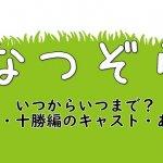なつぞらはいつからいつまで?北海道・十勝編のキャストや相関図とあらすじ・見どころも!
