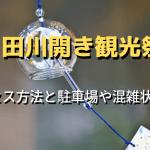 日田川開き観光祭花火大会へのアクセス方法と駐車場や混雑状況も!