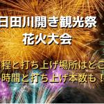 日田川開き観光祭花火大会2019年の日程と打ち上げ場所はどこ?時間と打ち上げ本数も!