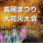 長岡まつり大花火大会2019年の日程と打ち上げ場所はどこ?時間と打ち上げ本数も!