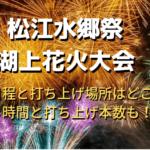 松江水郷祭湖上花火大会2019年の日程と打ち上げ場所はどこ?時間と打ち上げ本数も!