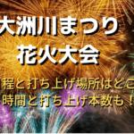 大洲川まつり花火大会2019年の日程と打ち上げ場所はどこ?時間と打ち上げ本数も!