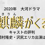 麒麟がくるキャストの評判と美濃編の岡村隆史や沢尻エリカの出演はいつから?