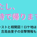 わたし、定時で帰ります。のキャストと相関図!ロケ地はどこ?吉高由里子の目撃情報も!