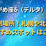 みずがめ座δ(デルタ)流星群はどこで見る?札幌や北海道のおすすめスポットはここ!
