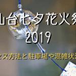 仙台七夕花火祭2019へのアクセス方法と駐車場や混雑状況も!