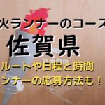 聖火ランナーのコース佐賀県のルートや日程と時間・ランナーの応募方法も!