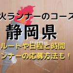 聖火ランナーのコース静岡県のルートや日程と時間・ランナーの応募方法も!