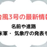 台風3号たまご2021最新進路情報!名前や進路予想/米軍ウェザーニュース情報も