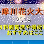 多摩川花火大会2019の有料観覧席や場所取りでおすすめはここ