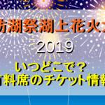 諏訪湖祭湖上花火大会2019はいつどこで?有料席のチケット情報