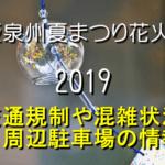 大阪泉州夏まつり花火大会2019の交通規制や混雑状況!周辺駐車場の情報も