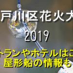 江戸川区花火大会が見える場所!レストランやホテルはここ!屋形船の情報も