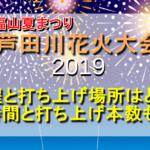 福山夏まつり2019 芦田川花火大会の日程と打ち上げ場所はどこ?時間や打ち上げ本数も!