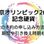 東京オリンピック記念硬貨第3次の予約の申し込み方法は?期間や引き換え時期も