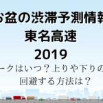 お盆の渋滞予測情報2019東名高速のピークはいつ?上りや下りの情報と回避する方法は?
