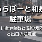 ららぽーと和泉駐車場は何時から?料金や台数と混雑状況と出口の注意点
