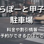 ららぽーと甲子園駐車場の料金や割引情報と予約が出来る駐車場はココ
