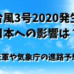 台風3号/4号2020発生で東京や日本への影響は?米軍や気象庁の進路予想や天気図も