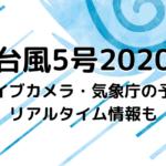 台風5号2020の最新進路!ライブカメラ・気象庁の予想やリアルタイム情報も