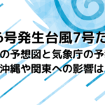 台風6号発生台風7号たまご米軍の予想図と気象庁の予報!沖縄や関東への影響は